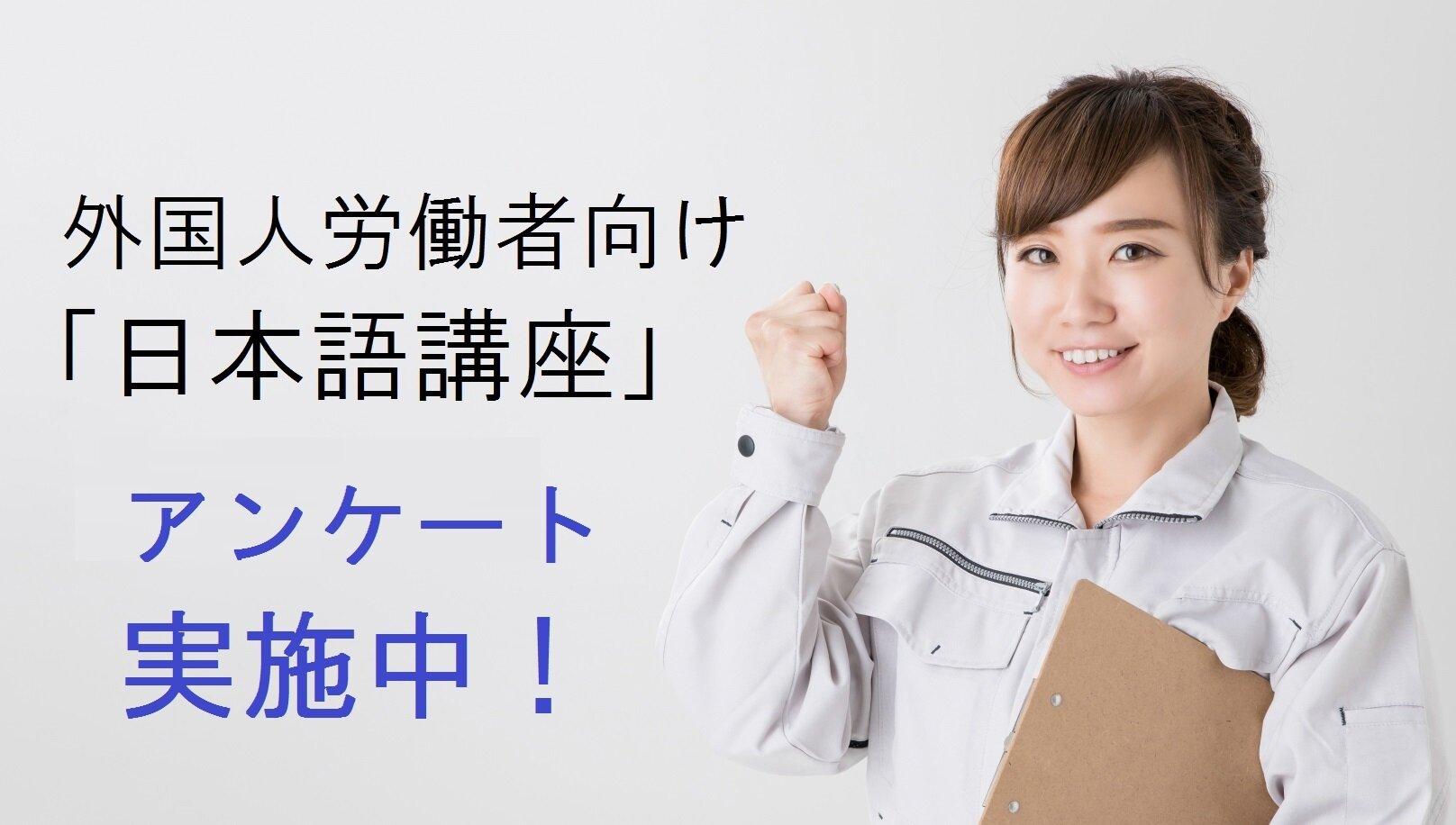 外国人向け 日本語講座 横須賀商工会議所 日本語コミュニケーション講座