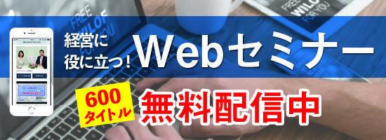 Webセミナー無料配信